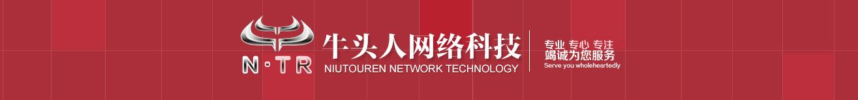 牛头人网络科技有限公司